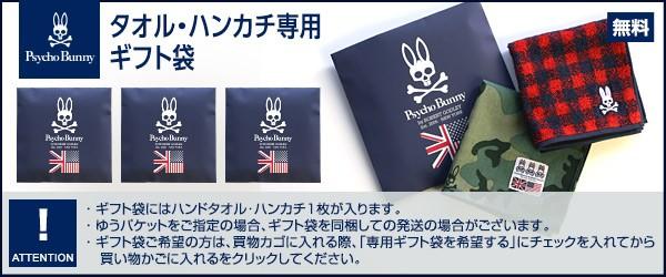 Psycho Bunnyハンドタオル・ハンカチ専用無料ギフト袋