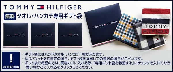 TOMMY HILFIGERハンドタオル・ハンカチ専用無料ギフト袋