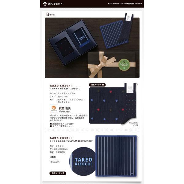 TAKEO KIKUCHI タケオ キクチ ビジネスソックス&ハンカチ ギフトセット 送料無料 父の日用ラッピング済 glanage 13