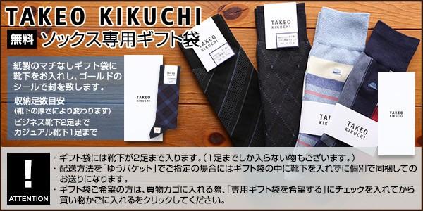 TAKEO KIKUCHIソックス専用無料ギフト袋