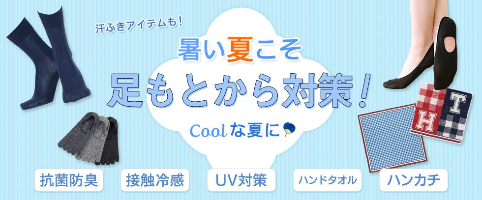 暑い夏こそ足もとから対策!抗菌防臭・接触冷感・UV対策・ハンカチ・タオル