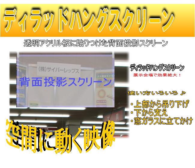 アクリル板に貼りつけた背面投影スクリーン。プロジェクターからの映像を鮮やかに映し出すことができるディラッドハングスクリーン