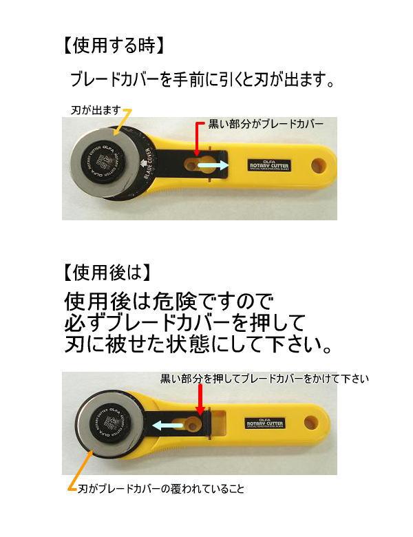 使用する時は、刃を出して使い。 使用後は刃を覆って下さい。