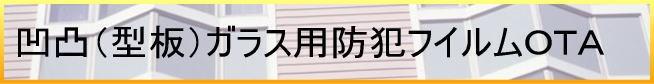 凹凸ガラス用防犯フィルムcm単位販売