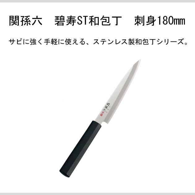 貝印関孫六碧寿ST和包丁刺身180mmAK-5075