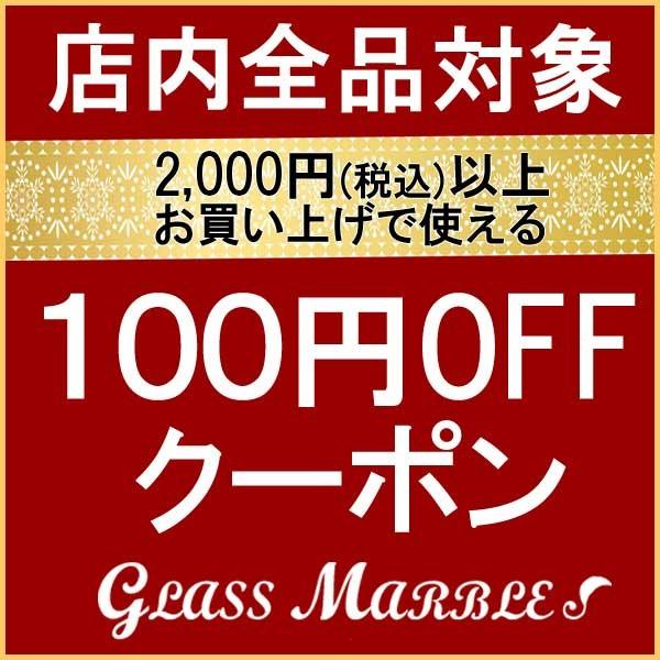【100円OFF!】グラスマーブル店全商品対象 1/31