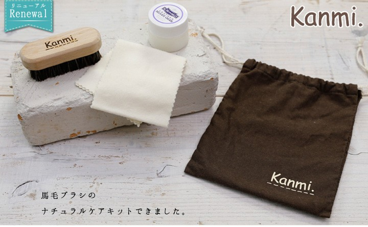 Kanmi.オリジナルレザーケアセット