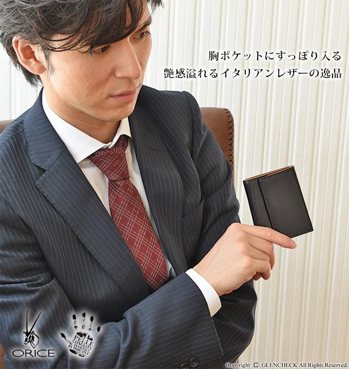 オリーチェレザー三つ折りウォレット 胸ポケットにすっぽり入る艶感溢れるイタリアンレザーの逸品
