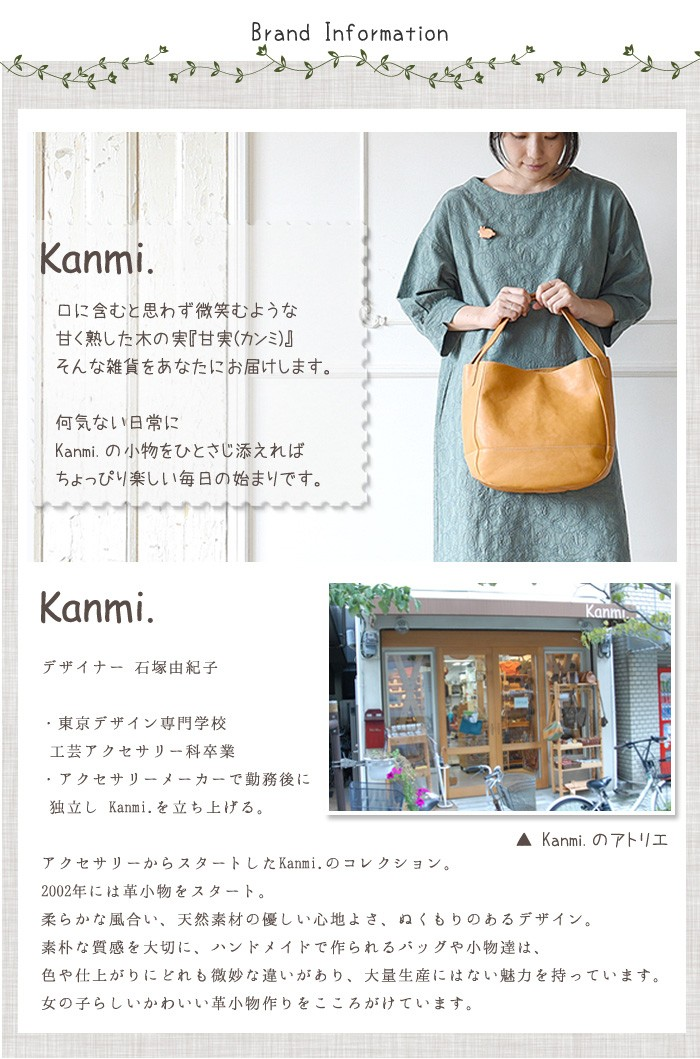 about kanmi