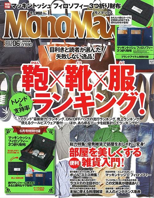 MonoMax6月号表紙