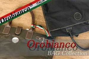 orobiancoオロビアンコバッグコレクション