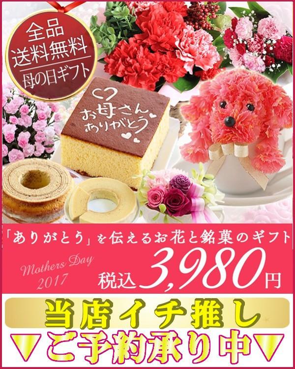 3980菓子