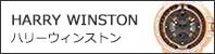 HARRY WINSTON(ハリーウィンストン)