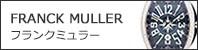 FRANCK MULLER(フランクミュラー)