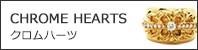 CHROME HEARTS(クロムハーツ)