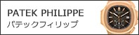 PATEK PHILIPPE(パテックフィリップ)