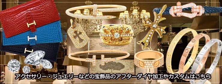 アフターダイヤ宝飾品