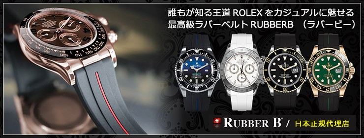 ROLEX(ロレックス)専用ラバーベルトRUBBERB(ラバービー)