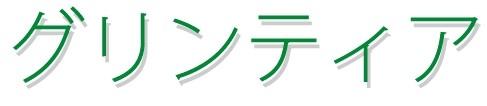 グリンティア ロゴ