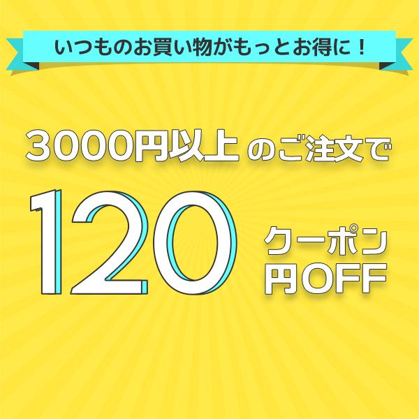 お得!120円OFFクーポン