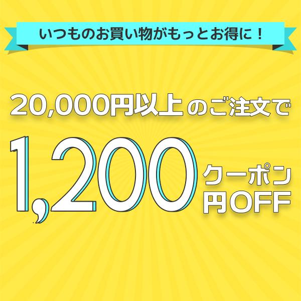 お得!1200円OFFクーポン