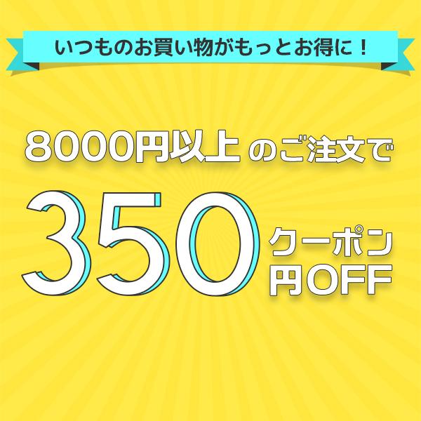 お得!350円OFFクーポン