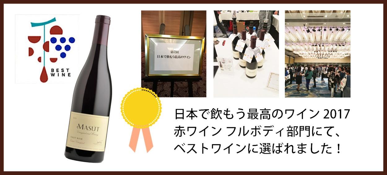 マスート(アメリカ産ピノ・ノワール)が日本で飲もう最高のワイン2017でベストワインに選ばれました!