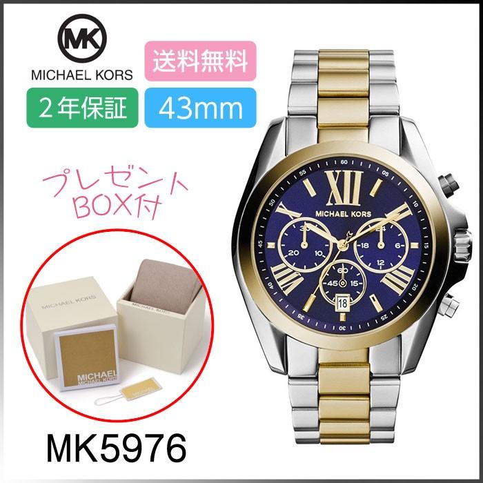 MICHAEL KORS マイケルコース MK5976 Chronograph Blue Dial Bradshaw Collection ブルー シルバー/ゴールド腕時計