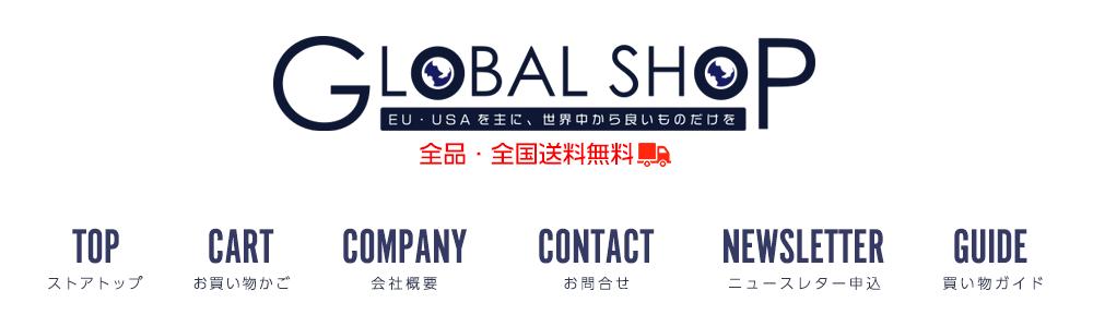 グローバルshop ヤフー店