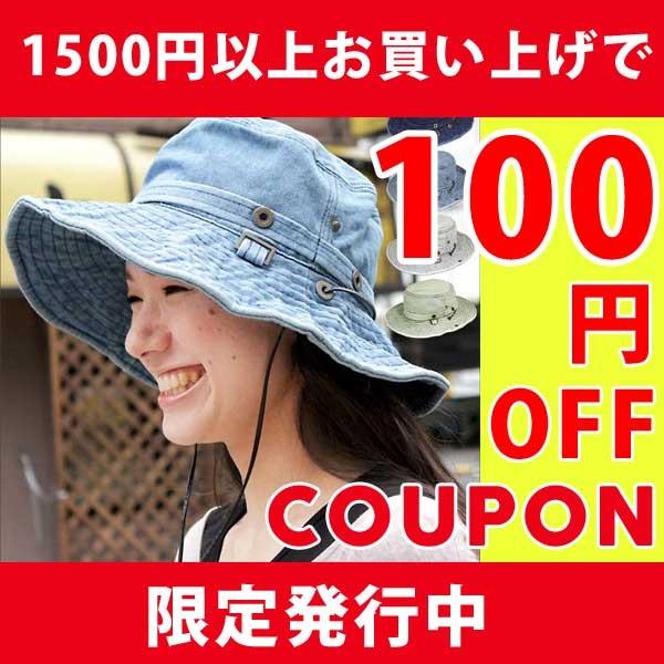 SPECIALお買い得クーポン♪1500円以上お買い上で100円OFFクーポン