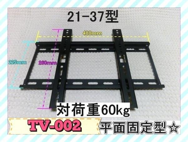 AC-TV-001