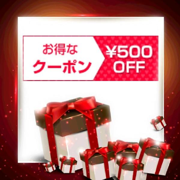 期間限定500円OFFクーポン
