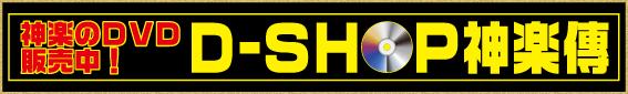 神楽DVD通販サイト