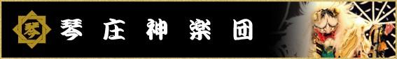 琴庄神楽団公式通販サイト