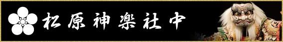 松原神楽社中公式通販サイト