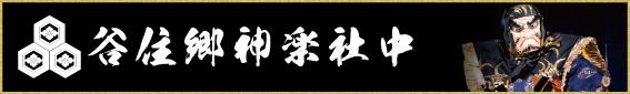 谷住郷神楽社中公式通販サイト