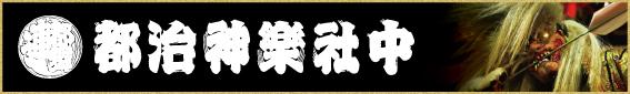 都治神楽社中公式通販サイト