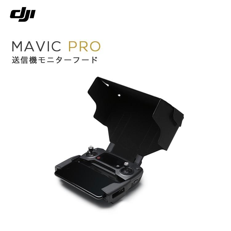 MAVIC,PRO,マビック,送信機モニターフード,保護カバー,送信機,カバー,MAVIC備品,バッテリー用,Mavicアクセサリー,周辺機器,マビック,プロ,DJI,小型