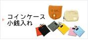 コインケース・小銭入