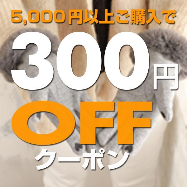 グローブデポで【スグ使える300円OFF】クーポン
