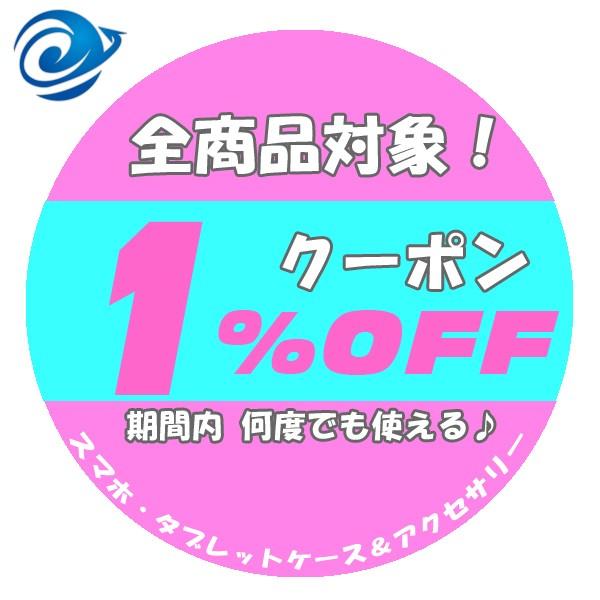 【店内全商品対象!】1%OFF!!何度も使える!スマホ・タブレットケース