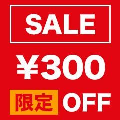 300円OFFクーポン(7,500円以上ご購入でご利用可能)