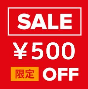 500円OFFクーポン(10,000円以上ご購入でご利用可能)