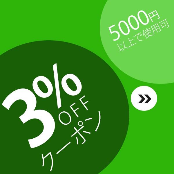 当店で使える3%引きクーポン(5000円以上で利用可)
