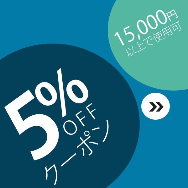 当店で使える5%引きクーポン(15000円以上で利用可)