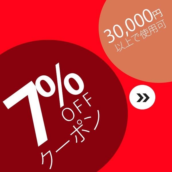 当店で使える7%引きクーポン(30000円以上で利用可)