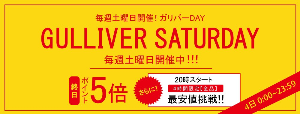 Gulliver Saturday Sale