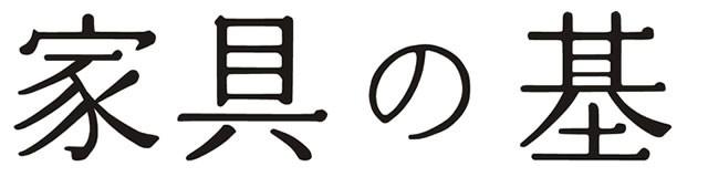 家具の基 ロゴ
