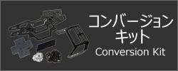 コンバージョンキット(ConversionKit)
