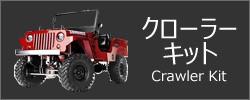 クローラー&モンスタートラックキット(Crawler&MonsterTruckKit)